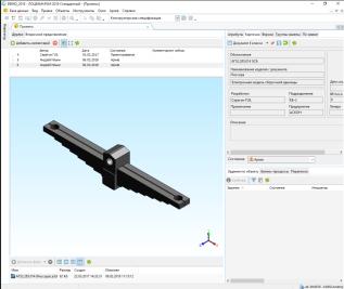 Вторичное представление 3D-модели в ЛОЦМАН:PLM 2018