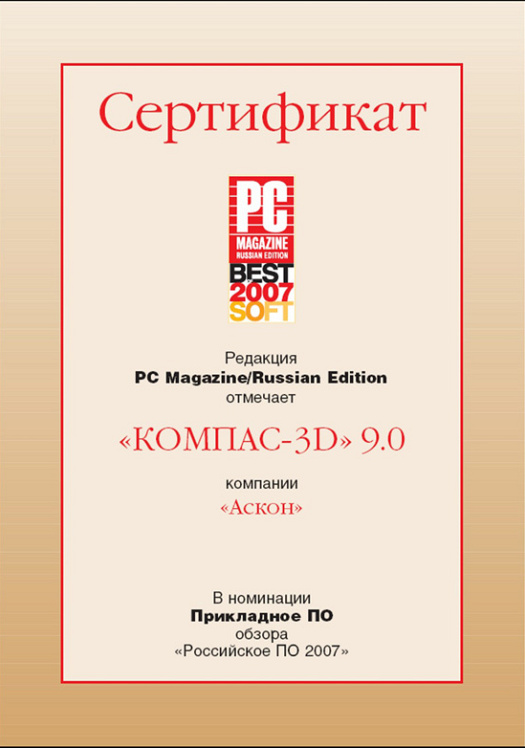 Сертификат «Best Soft» журнала «PC Magazine/Russian Edition»