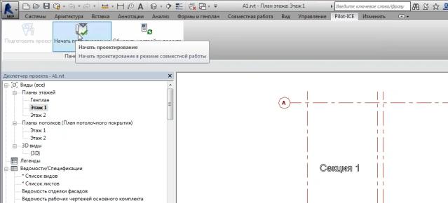 Команды для взаимодействия с Pilot-ICE в панели инструментов Autodesk Revit