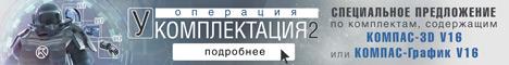 Операция Укомплектация-2