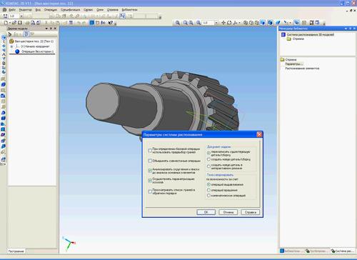 Система распознавания 3D-моделей