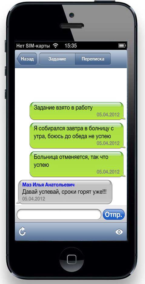 Мобильный клиент ЛОЦМАН:24 для корпоративной системы управления проектной организацией ЛОЦМАН:ПГС работает на...