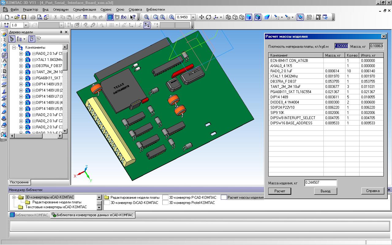 Конвертер 3D-моделей печатных плат.