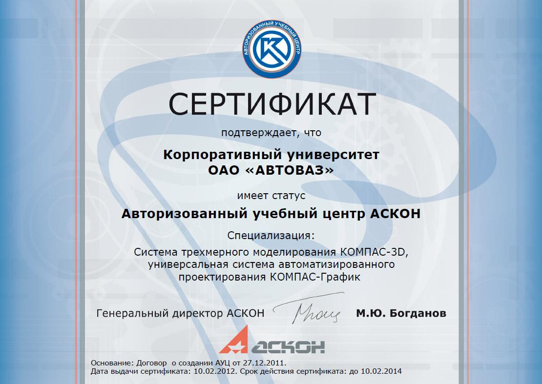 Сертификация на автовазе курсы на получение сертификата ej log