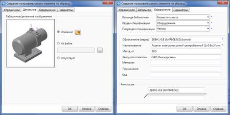 Создание пользовательского элемента и внесение его в каталог