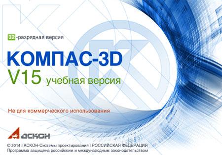 Компас 3d Бесплатная Версия - фото 11