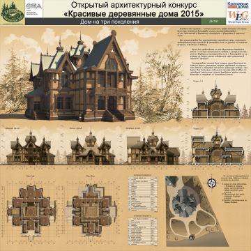 Проект «Дом на три поколения»