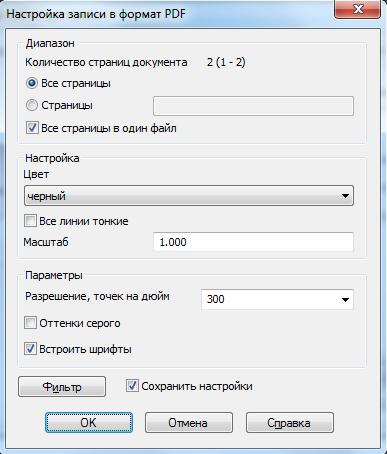 Экспорт в pdf компас