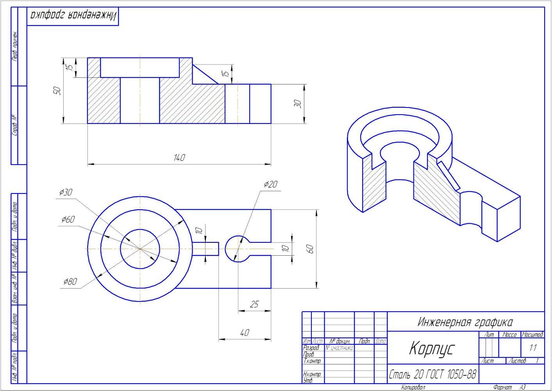 Как сделать разрез по инженерной графике